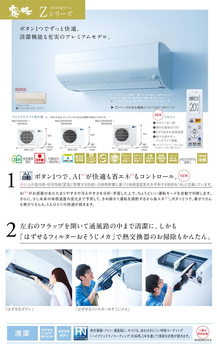 MSZ-ZXV9018S-Tカタログ