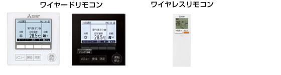 三菱電機リモコン